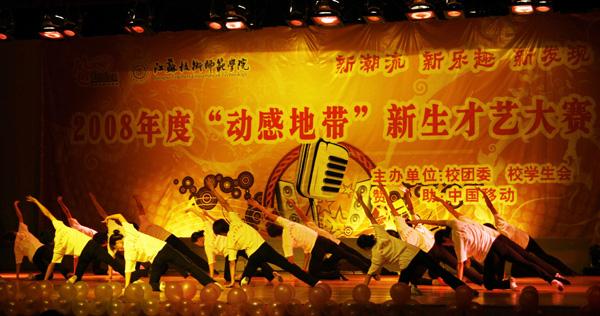 2008级新生才艺大赛