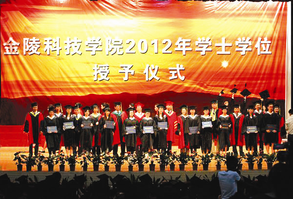 学士学位授予仪式