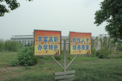 校园指示牌