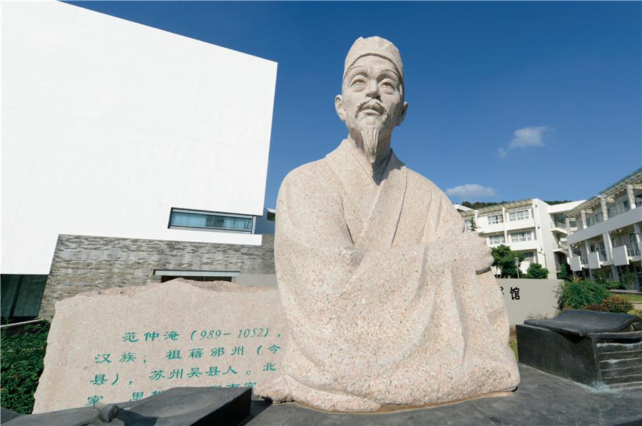 范仲淹塑像