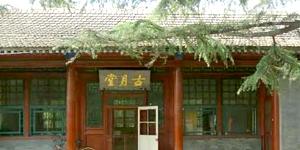 清华大学古月堂